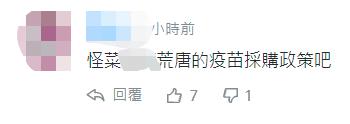 台湾民众狂奔争抢疫苗残剂 网友:觉得很悲哀
