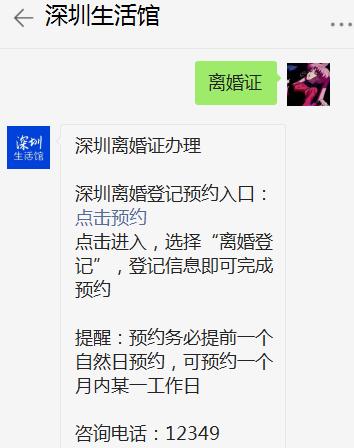 深圳离婚不预约能在现场办理吗?