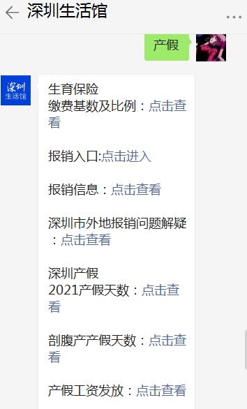 深圳引产有没有产假?