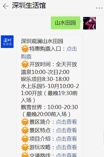 2021年深圳中秋节假期山水田园要不要预约