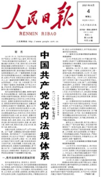 保障移动安全,落实《党委(党组)网络安全工作责任制实施办法》