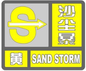 沙尘天如何保护眼睛和呼吸系统?北京疾控发布提醒