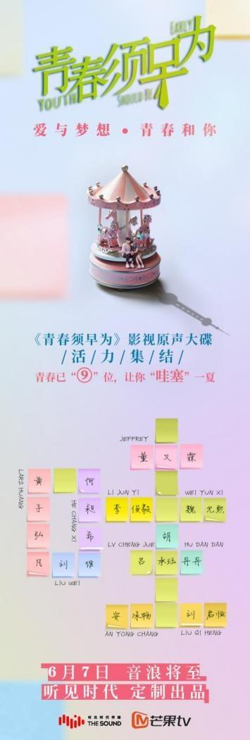 《青春须早为》OST演唱阵容曝光 夏日音浪将至