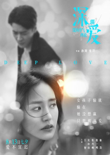 电影《深爱》曝海报 一起在爱情里做不虚伪的人