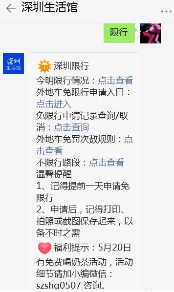 2021年9月28日深圳外地车牌限行规定详情