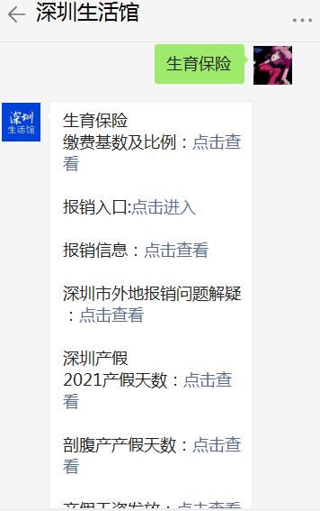 深圳男性职工能不能不缴纳生育保险?