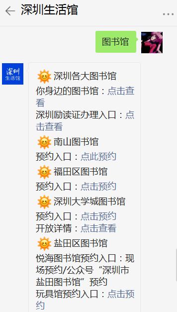 2021深圳光明区图书馆儿童阅览区暑假开放时间及预约入口