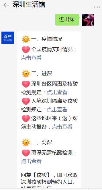 厦门回广东深圳要不要做核酸检测