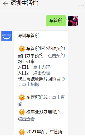 2021深圳校车年审时间是什么时候?(附规定详情)