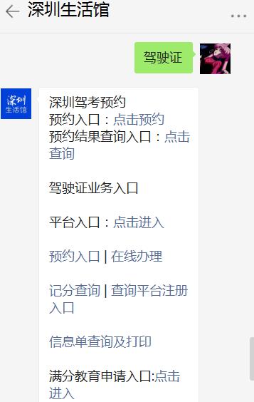 深圳居民要怎么申请满分教育?(附申请方式+入口)