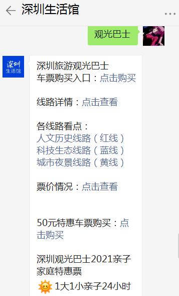 深圳旅游观光巴士票价详情一览(附购票入口)