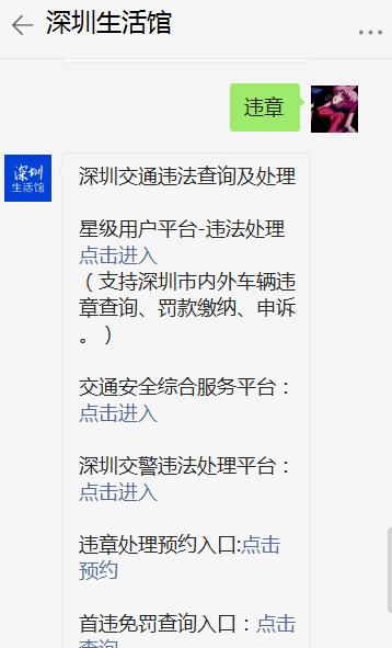 2021深圳首违免单办理途径(附条件)