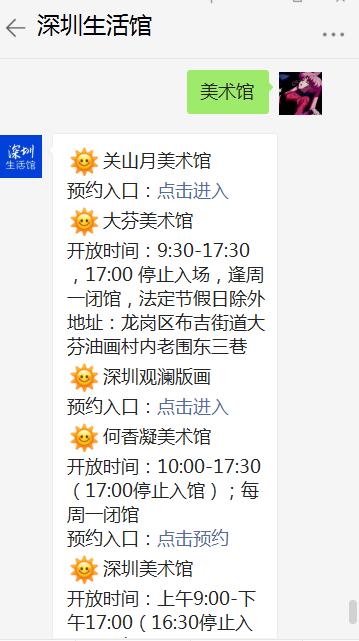 2021深圳美术馆十一国庆期间开放时间安排