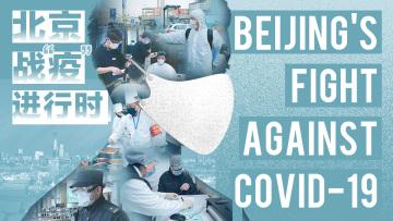 Beijing's Fight against COVID-19