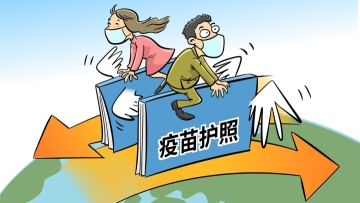 China rolls out international travel health certificate