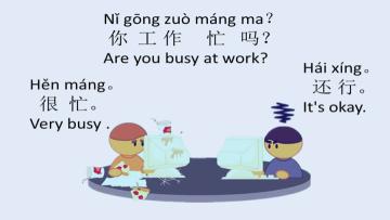 Lesson 197 Work 第一百九十七课 工作(2)