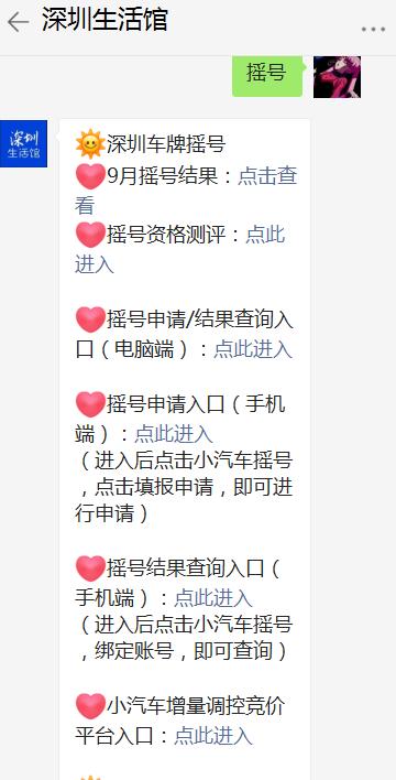 2021年10月深圳车牌摇号指引(时间+办理入口)