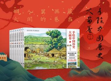 翻着画就把中国历史读懂了,人气爆棚,好看到每一眼都享受