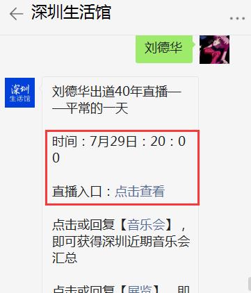 2021刘德华出道40周年直播什么时候开始?观看入口在哪