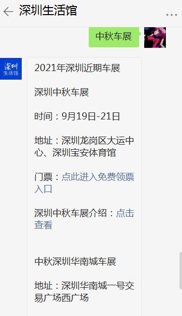 2021年中秋深圳龙岗华南城车展有没有优惠?具体有哪些