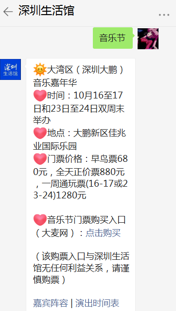 2021深圳欢乐海岸橙浪音乐现场演出时间具体怎么安排