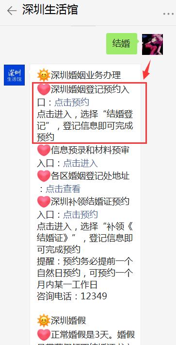 深圳市结婚证在光棍节可以办理吗