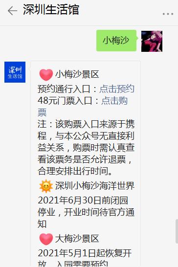 2021中秋期间去深圳小梅沙要不要预约