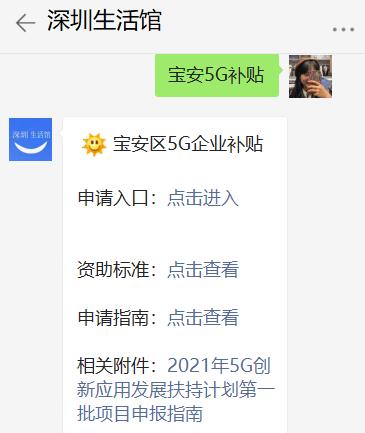 2021深圳宝安区5G应用企业补贴标准是什么?最高补贴多少钱