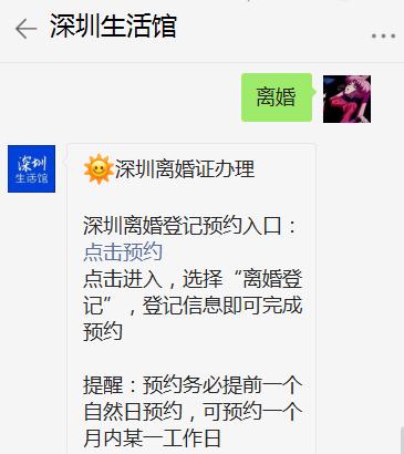 深圳宝安区内地居民离婚登记在网上要怎么办理?(流程+入口)