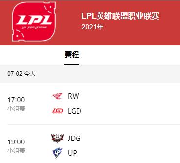 2021英雄联盟LPL夏季赛7月2日比赛在哪看?(附直播入口)