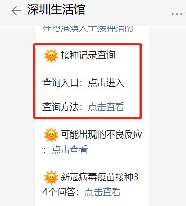 深圳新冠疫苗第二针与第一针不同厂家可以混着打吗?接种记录怎么查询