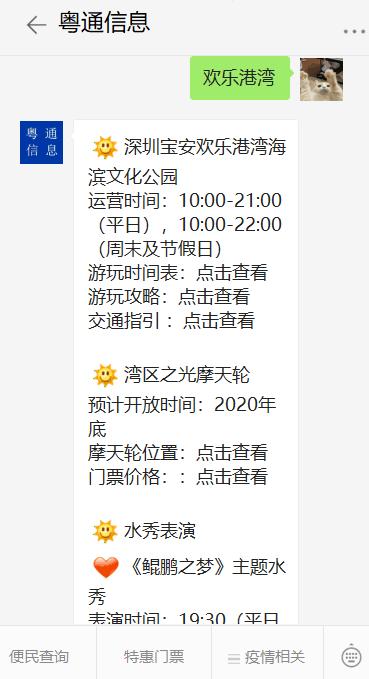 2021年深圳欢乐港湾摩天轮票价一览 附交通指南