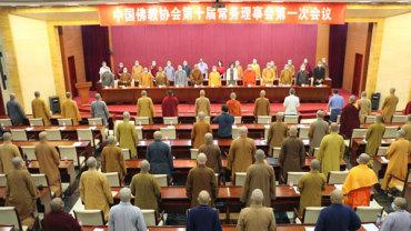 中国佛教协会召开第十届常务理事会第一次会议