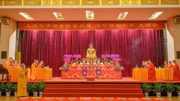 上海玉佛禅寺隆重启建为期七天的法华共修