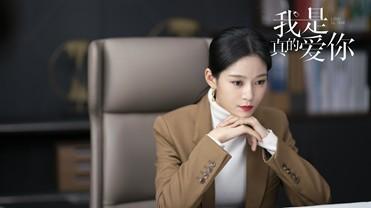 电视剧《我是真的爱你》萧嫣齐彬感情升温