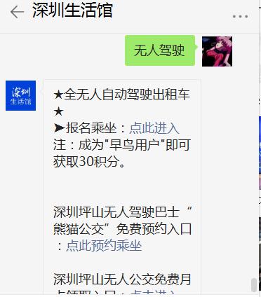 深圳要怎么预约乘坐无人驾驶汽车(附预约入口)
