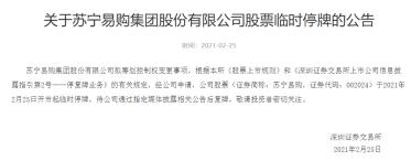 苏宁易购控制权或将生变 公司股票于2021年2月25日开市起临时停牌