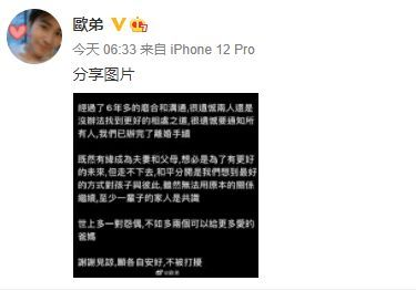 欧弟宣布离婚结束6年婚姻育有2女 女方是重庆辣妹