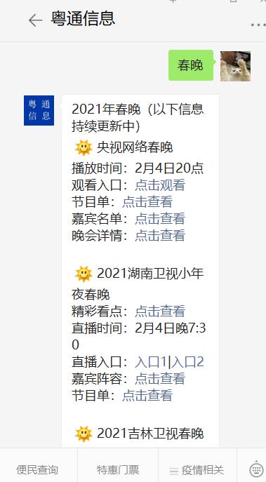2021年陕西卫视丝路云春晚节目单 将于2月4日晚播出