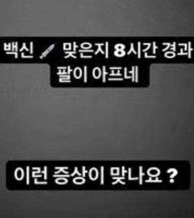 Super Junior东海打疫苗后出现不良反应 全身动弹不得