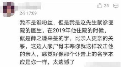 生死兄弟!薛之谦被曝帮赵英俊联系医院找特效药