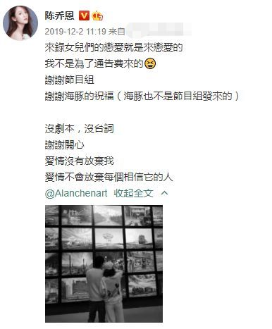 陈乔恩身材发福被疑怀孕 发声辟谣:正在努力瘦身