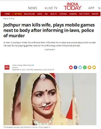 印度男子杀妻后通知岳父母并报警 警察到时他在尸体旁玩游戏