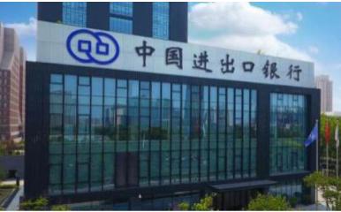 中国进出口银行回应被罚没7345.6万元:各项整改工作已落实
