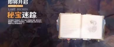 原神秘宝迷踪玩法技巧详细介绍