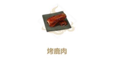 妄想山海烤鹿肉详细制作方法