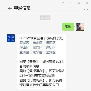 2021深圳梅林公园木棉花观赏指南 附交通路线