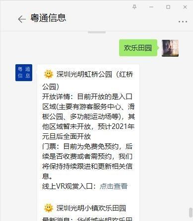 2021年2月6日起深圳欢乐田园采摘园将实行入场券收费制