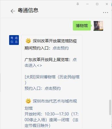 深圳龙岗客家民俗博物馆2021年春节期间开放 另设两个临时展览