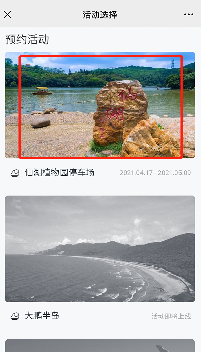 2021中秋节深圳仙湖植物园通行预约流程及入口